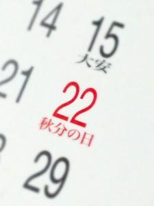 2012年9月22日秋分の日