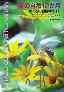 街の自然12か月―めぐろの動植物ガイド(表紙)