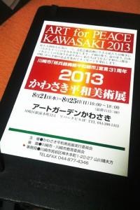 2013かわさき平和美術展